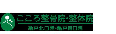 「こころ整骨院 亀戸院」 ロゴ