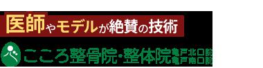 「こころ整骨院 亀戸院」ロゴ
